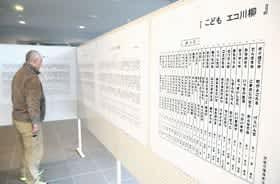 カルチャーセンターで始まったこどもエコ川柳の展示会
