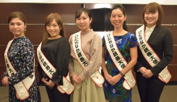 大使に委嘱された(左から)阿部あゆみさん、上野怜未さん、鴨志田愛さん、中村裕子さん、川崎毬友さん=ひたちなか市大平