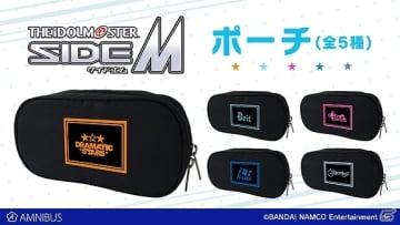 「アイドルマスター SideM」の各ユニットロゴやイメージカラーでデザインされたポーチが予約開始!