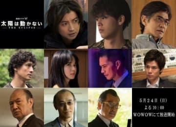 『太陽は動かない』ドラマ版も豪華布陣! - (c)吉田修一/幻冬舎 (c)2020 映画「太陽は動かない」製作委員会