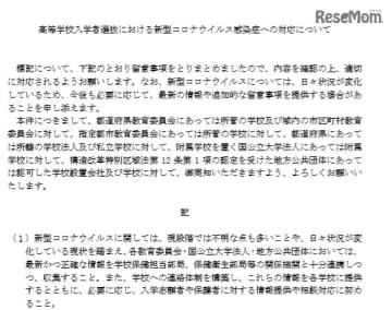 コロナウイルス感染症と高校・大学入試について…文科省