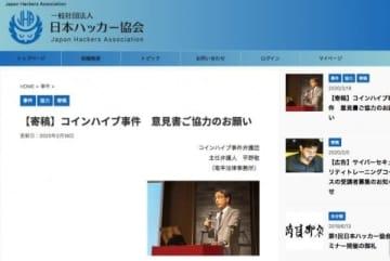 「【寄稿】コインハイブ事件 意見書ご協力のお願い」のページ(日本ハッカー協会HPより)