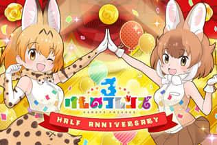 『けものフレンズ3』ハーフアニバーサリー特設サイトをオープン!次回公式生放送は26日20時から