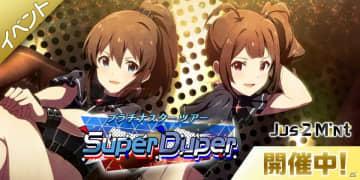 「アイドルマスター ミリオンライブ! シアターデイズ」楽曲「Super Duper」で遊ぶイベントが開催!