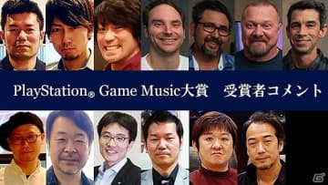 「PlayStation Game Music大賞2019」トロフィー授与&受賞者コメントが公...