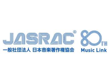 JASRAC、著作権の管理手数料を一部引き下げ。アーティストへの配分増