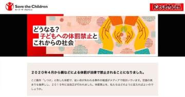 セーブ・ザ・チルドレン・ジャパンの特設サイト「どうなる?子どもへの体罰禁止とこれからの社会」