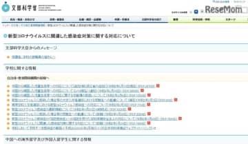 【大学受験2020】受験生の新型コロナ対応…名工大、大阪府立大が個別検査免除