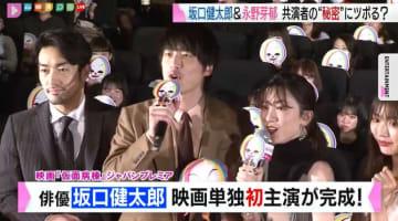 "坂口健太郎&永野芽郁、高嶋政伸の""秘密""に大爆笑!"