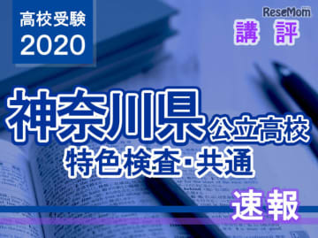 2020年度(令和2年度)神奈川県公立高等学校入学者選抜<特色選抜>講評