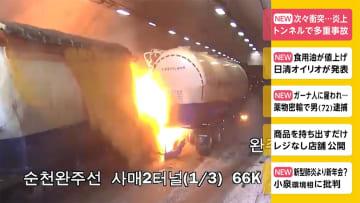 次々衝突...炎上 トンネルで多重事故 韓国