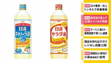 食用油が値上げ 日清オイリオが発表