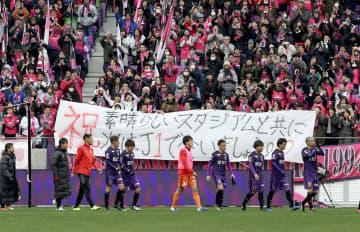 サンガスタジアム京セラのこけら落としマッチで、サンガにエールを送るC大阪サポータ-(2020年2月9日)