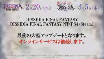 『ディシディア ファイナルファンタジー』アーケード、PS4/Steam版『NT』共に最後の大型アップデートが発表