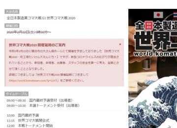 イベントの開催延期を伝える主催者のホームページ
