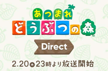 「あつまれ どうぶつの森 Direct」2月20日23時より放送決定!新たに始まる無人島生活を、約25分にわたって紹介