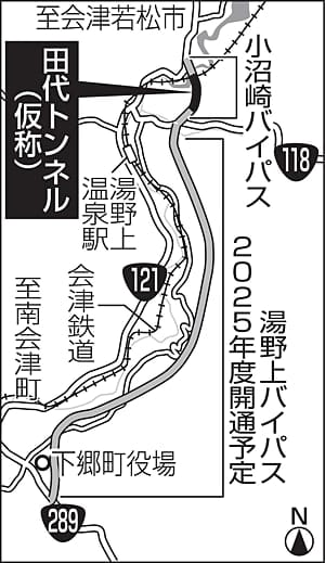 国道118号「田代トンネル」貫通! 小沼崎バイパス早期開通へ