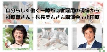 自分らしく働くー障害者雇用の現場から 神原薫さん・砂長美んさん講演会in小田原