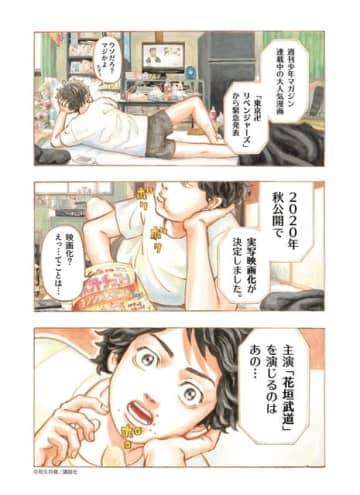 『東京リベンジャーズ』原作コラボカット(C)2020「東京リベンジャーズ」製作委員会