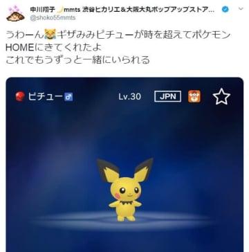 中川翔子、ポケモンについて投稿するも非難轟々「出たよ、ニワカ」