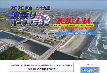 「2020東金・九十九里波乗りハーフマラソン」の中止を告知するホームページ