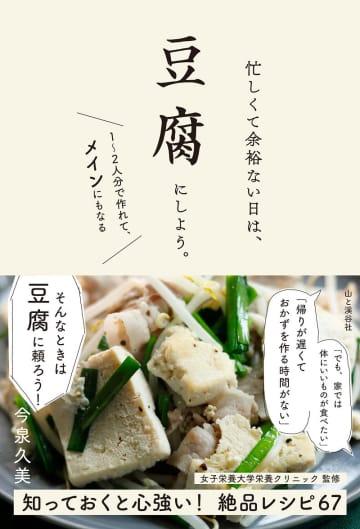 写真は、『忙しくて余裕ない日は、豆腐にしよう。』(山と溪谷社)