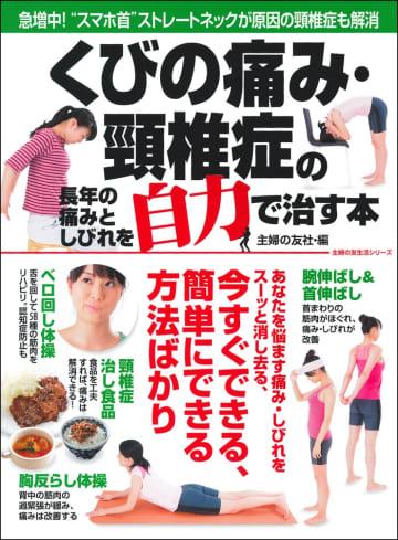 写真は、『くびの痛み・頸椎症の長年の痛みとしびれを自力で治す本』(主婦の友社)