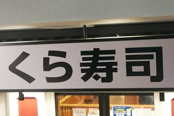500円で嬉しいボリューム! くら寿司が平日限定でお得「ランチセット」始めるよ~。 画像