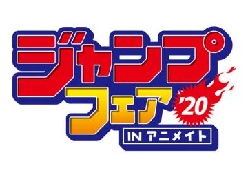 「ジャンプフェアinアニメイト2020」3月19日より開催! 鬼滅の刃やONE PIECE、ハイキュー!!など原作グッズを手に入れるチャンス!