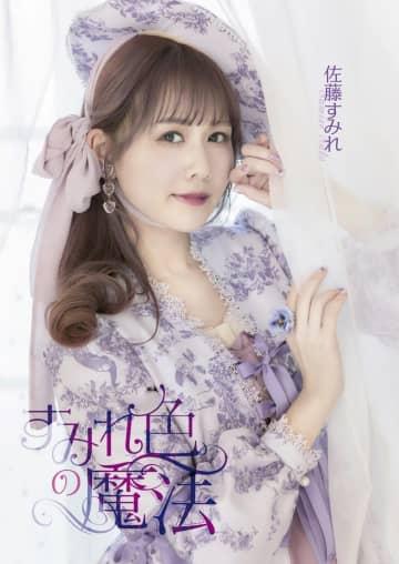 佐藤すみれ、写真集『すみれ色の魔法』発売!AKB48卒業生の小森美果&鈴木紫帆里との対談も
