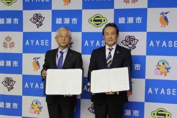 綾瀬市と働き方改革の推進に向けた包括連携協定を締結
