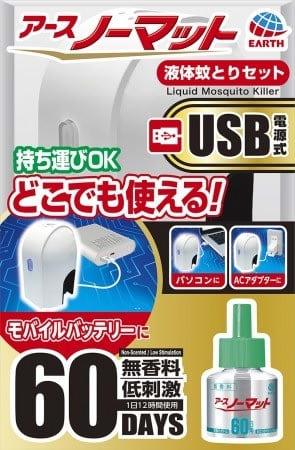 モバイルバッテリーに接続できる USB電源式「アースノーマット」 画像