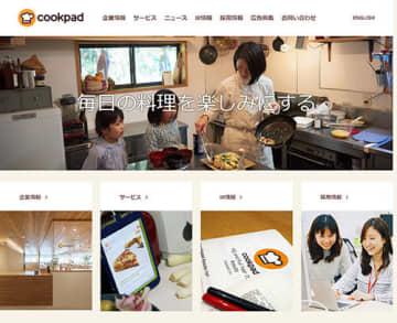 クックパッドが新型コロナウイルス感染拡大リスクを受けて、在宅勤務を実施
