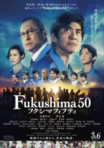 佐藤浩市×渡辺謙『Fukushima 50』海外版予告、「強烈なインパクトを持つ作品」期待の声が続々