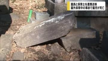 園児が死亡...倒れてきた墓石の下敷きに 園外保育中に事故 当時の園長と保育士を書類送検