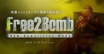 「Alliance of Valiant Arms」攻撃側が自由な場所にC4を設置できる爆破モード「Free2Bomb」が実装!