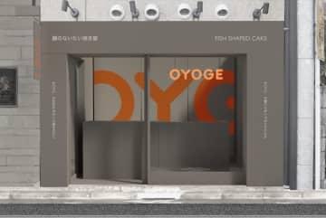 俺たちも焼かれたい?!鯛のない「たいやき屋」東京ミッドタウン前にオープン 画像