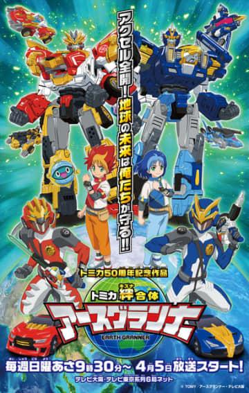 「トミカ絆合体 アースグランナー」4月5日放送開始&玩具展開スタート! 主題歌はオーイシマサヨシが担当