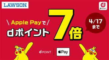「dポイントカード」がApple Payに対応した