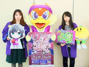 県スペシャルマッチへの来場を呼び掛ける(左から)渡辺さん、ボンズ君、稲井さん