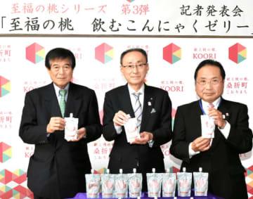 新商品を発表する(左から)佐藤社長、高橋町長、渡辺理事長