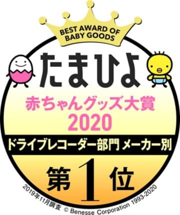 パイオニア「たまひよ赤ちゃんグッズ大賞2020」のドライブレコーダー部門で大賞受賞