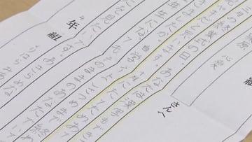 【NEW】虐待死の心愛さん 自分へ宛てた手紙「未来のあなたを見たいです。あきらめないで」