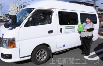 認定を受けた介護タクシー天の川と武井さん
