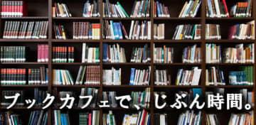 中央線沿線で人気のブックカフェ【西荻窪・三鷹・武蔵境・上井草】