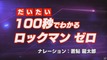 「ロックマン X」シリーズのゼロを演じた置鮎氏による高速解説スタート!