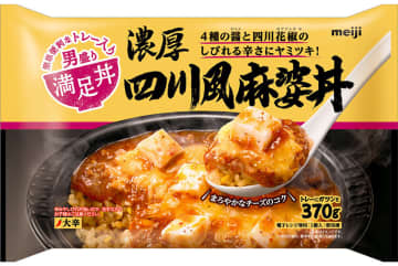 中華メニュー「満足丼 濃厚四川風麻婆(マーボー)丼」(370グラム)