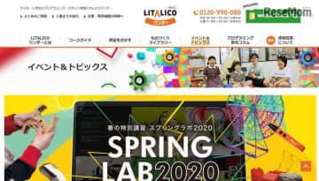 IT×ものづくり教室「春の特別講習スプリングラボ2020」
