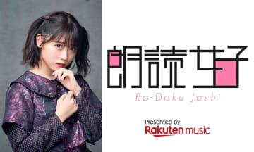 ニジマス 来栖りん、Rakuten LIVE生配信番組『朗読女子』出演決定!「ゼンキンセン」の歌詞を朗読
