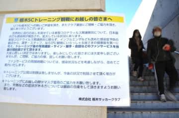 練習場のスタンド入り口に貼られたファンサービス自粛を伝える案内=19日午前、宇都宮市白沢町